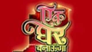 Troubles to continue for Poonam in Ek Ghar Banaunga!