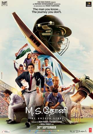 Still of M.S.Dhoni: The Untold Story starring Sushant Singh Rajput