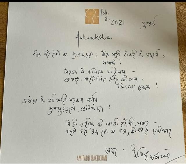 Amitabh Bachchan Aakanksha Singh