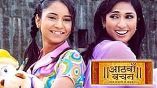 Aathvaan Vachan- saath vachano se badkar