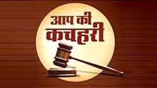 Aap Ki Kachehri Kiran Ke Saath - Season 2