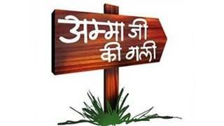 Ammaji Ki Galli