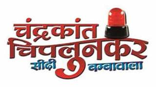 Chandrakant Chiplunkar Seedi Bambawala
