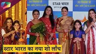 जग जननी Maa Vaishno Devi का Launch | स्टार भारत
