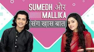 Sumedh और Mallika संग Radha Krishna को लेकर ख़ास बात | Star Bharat