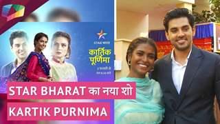 Star Bharat का नया शो Kartik Purnima | Cast संग ख़ास बात | India Forums Hindi